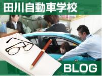 自動車 学校 田川
